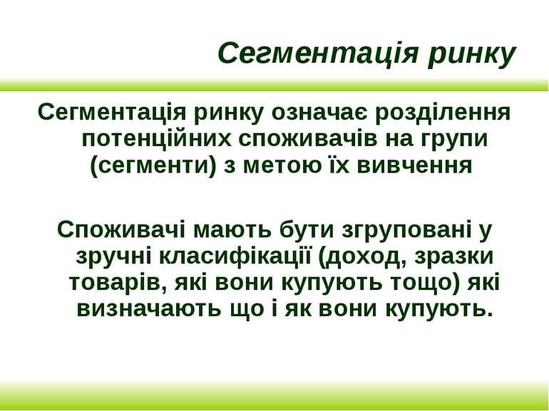 Сегментація ринку Сегментація ринку означає розділення потенційних споживачів...