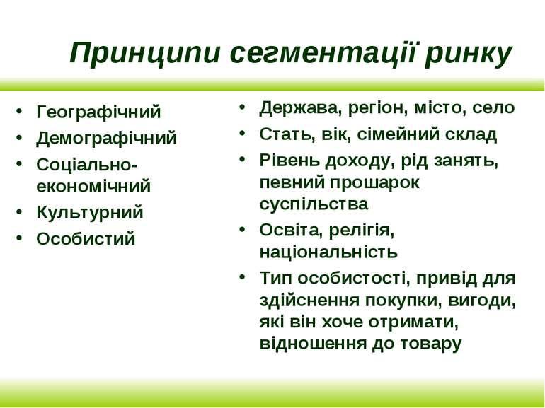 Принципи сегментації ринку Географічний Демографічний Соціально-економічний К...