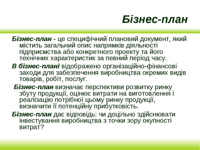 Бізнес-план Бізнес-план - це специфічний плановий документ, який містить зага...
