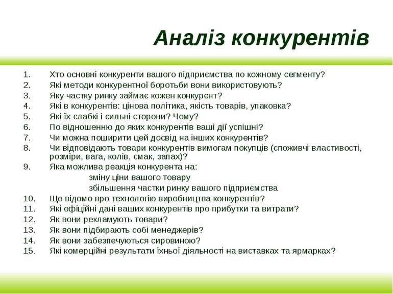 Аналіз конкурентів Хто основні конкуренти вашого підприємства по кожному сегм...