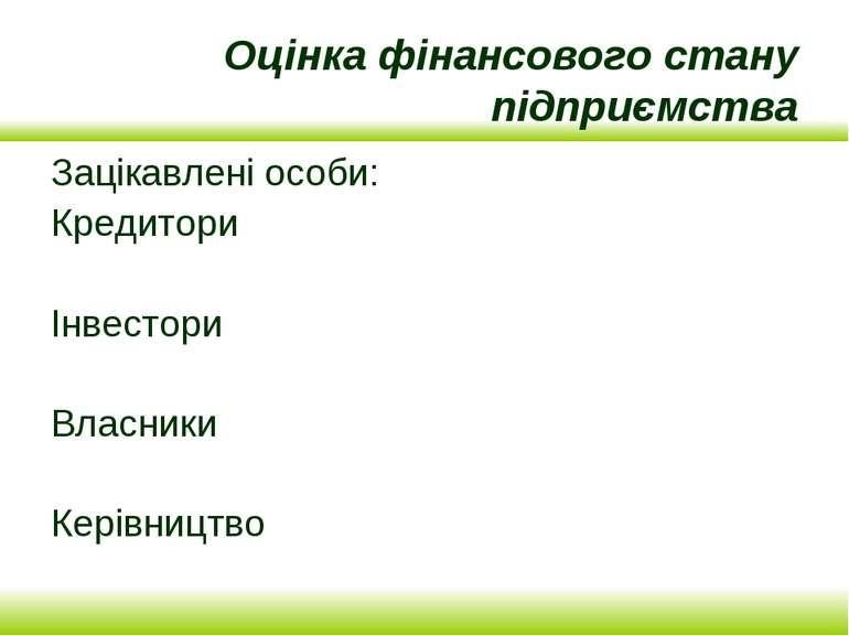 Оцінка фінансового стану підприємства Зацікавлені особи: Кредитори Інвестори ...