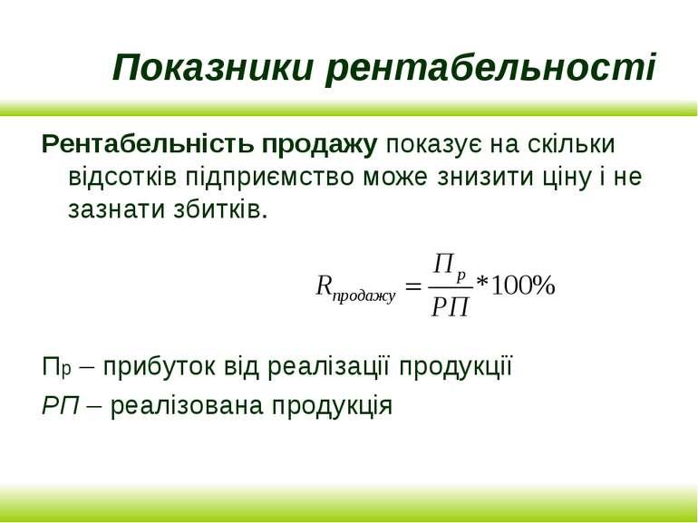 Показники рентабельності Рентабельність продажу показує на скільки відсотків ...