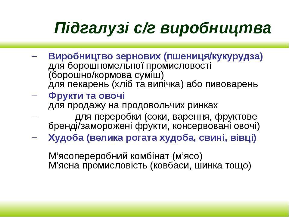 Підгалузі с/г виробництва Виробництво зернових (пшениця/кукурудза) для борошн...