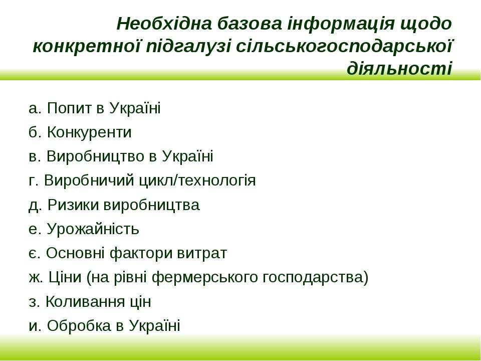 Необхідна базова інформація щодо конкретної підгалузі сільськогосподарської д...