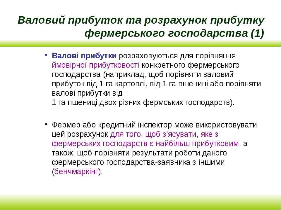 Валовий прибуток та розрахунок прибутку фермерського господарства (1) Валові ...