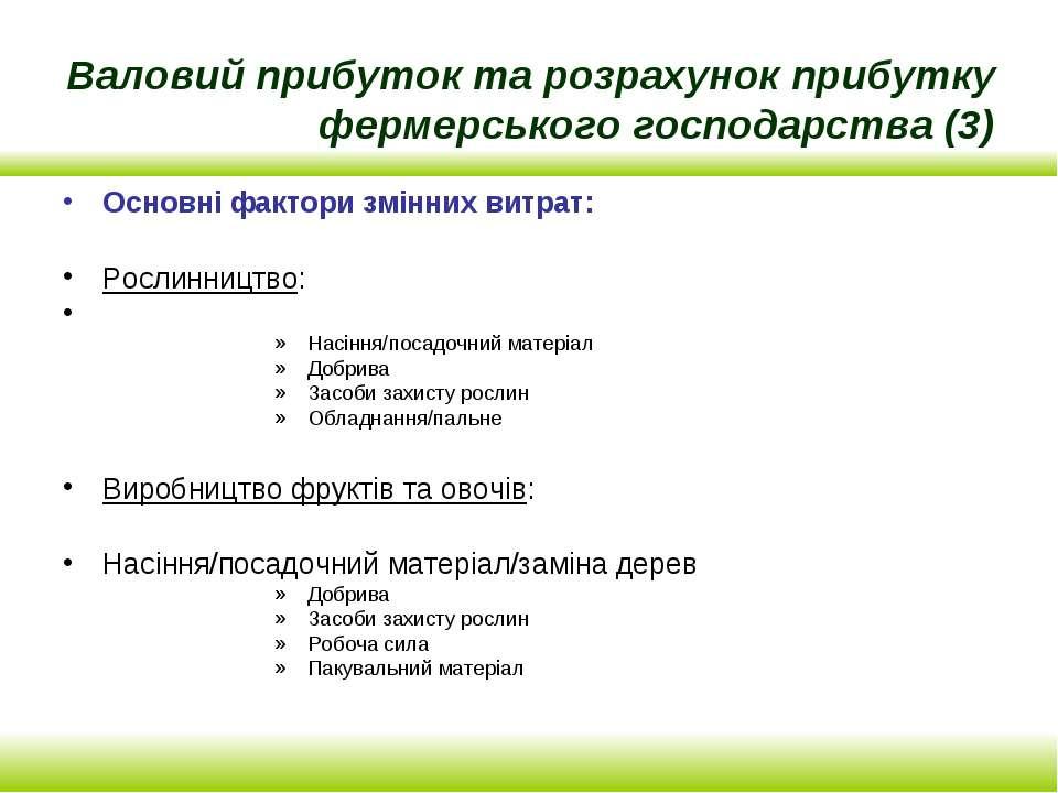Валовий прибуток та розрахунок прибутку фермерського господарства (3) Основні...