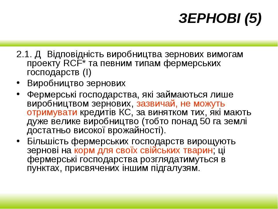 ЗЕРНОВІ (5) 2.1. Д Відповідність виробництва зернових вимогам проекту RCF* та...