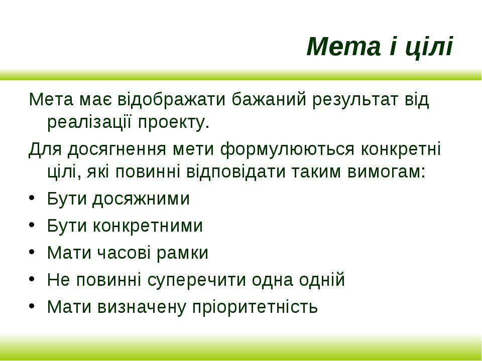 Мета і цілі Мета має відображати бажаний результат від реалізації проекту. Дл...