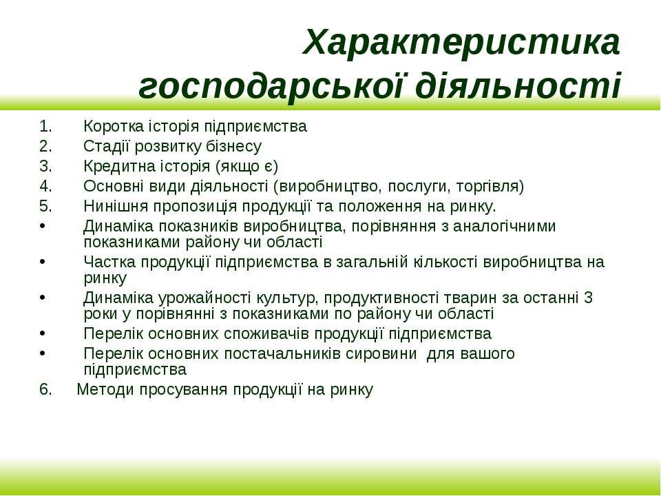 Характеристика господарської діяльності Коротка історія підприємства Стадії р...