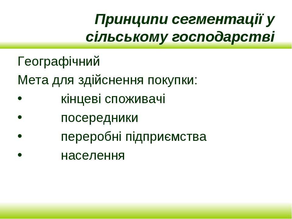 Принципи сегментації у сільському господарстві Географічний Мета для здійснен...