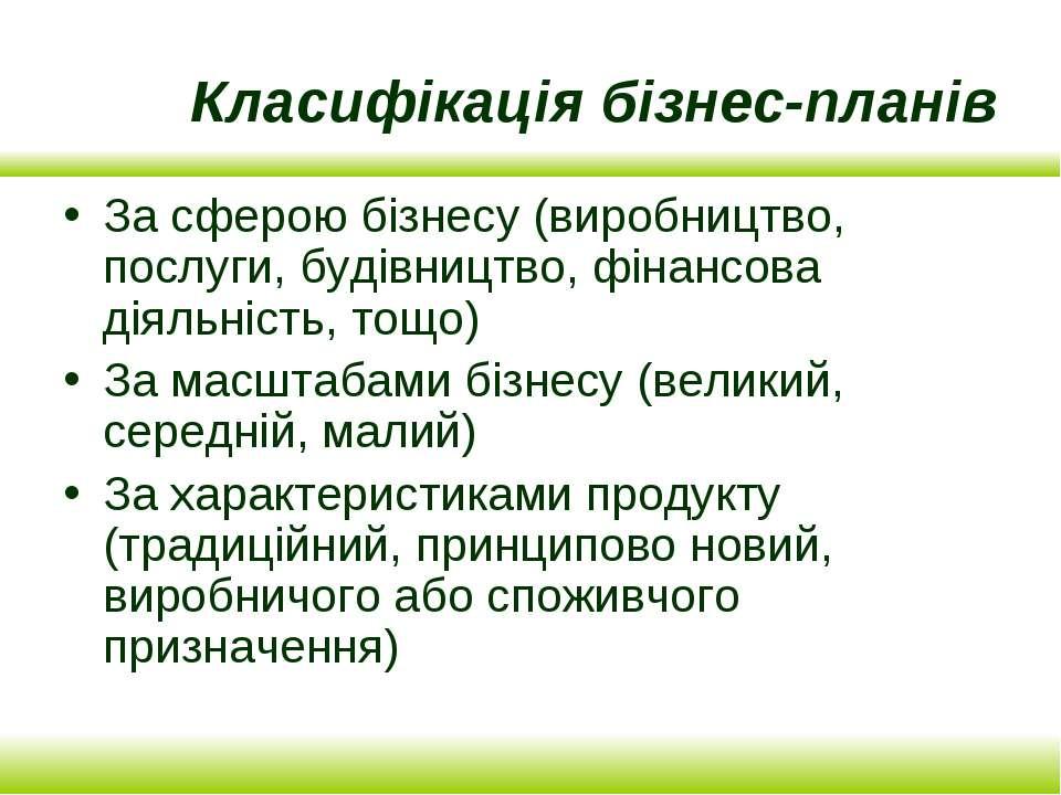Класифікація бізнес-планів За сферою бізнесу (виробництво, послуги, будівницт...