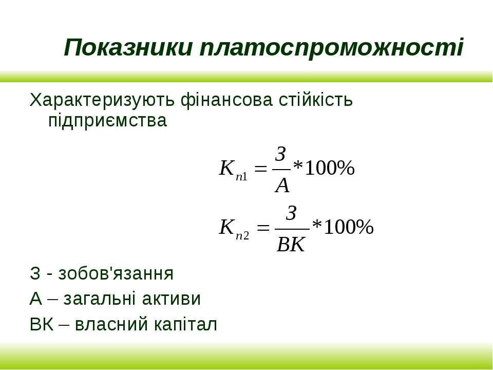 Показники платоспроможності Характеризують фінансова стійкість підприємства З...