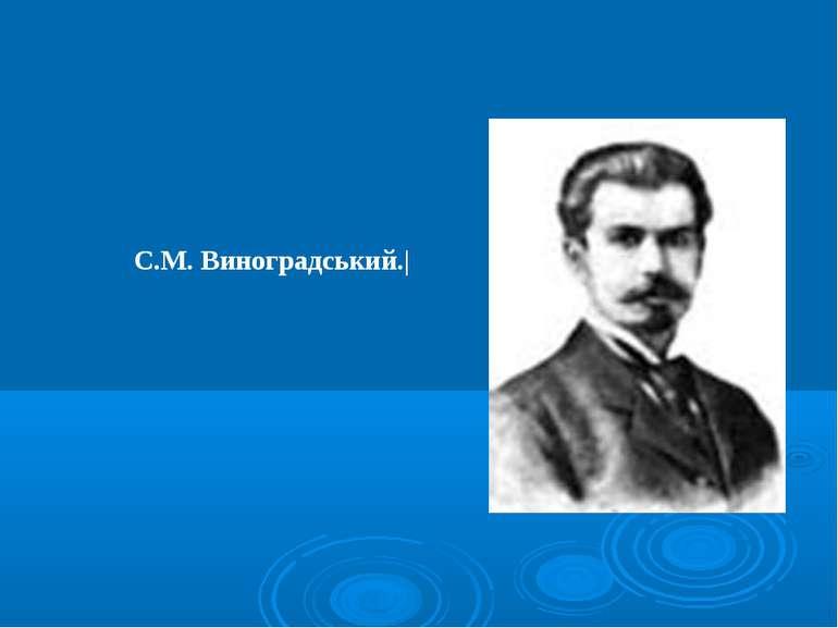С.М. Виноградський.|