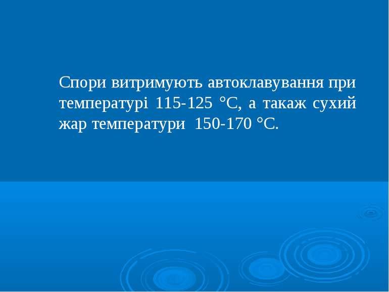Спори витримують автоклавування при температурі 115-125 C, а такаж сухий жар ...