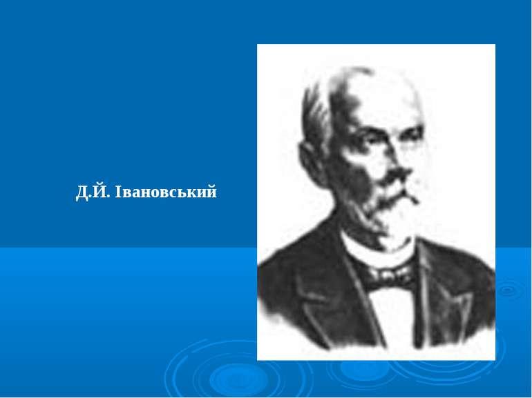 Д.Й. Івановський