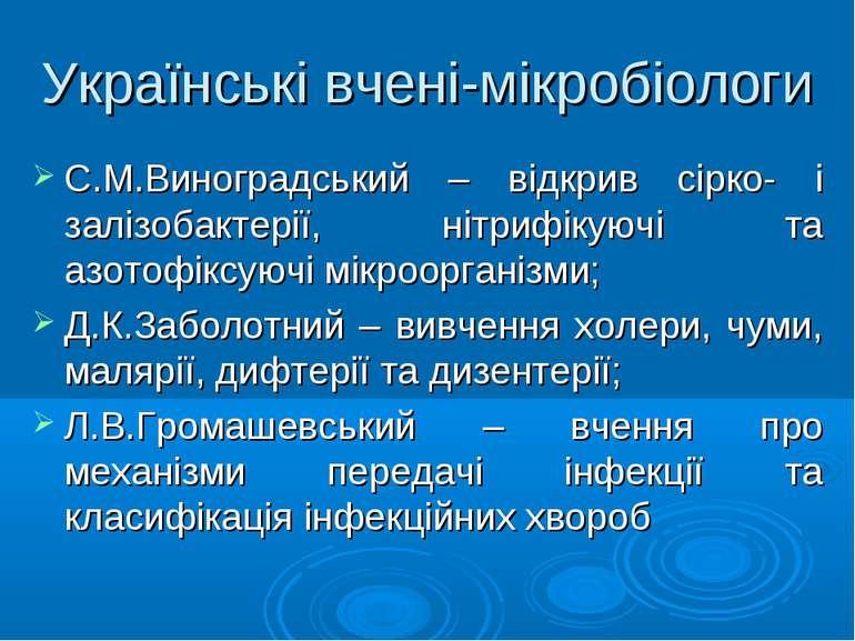 Українські вчені-мікробіологи С.М.Виноградський – відкрив сірко- і залізобакт...