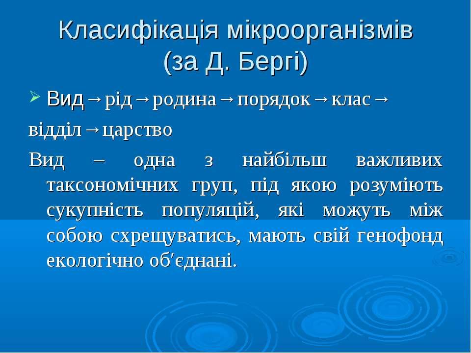 Класифікація мікроорганізмів (за Д. Бергі) Вид→рід→родина→порядок→клас→ відді...