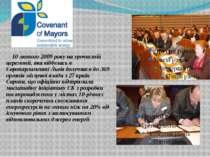 10 лютого 2009 року на урочистій церемонії, яка відбулась в Європарламенті Ль...