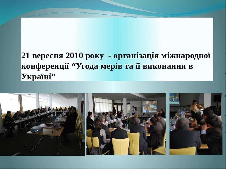 """21 вересня 2010 року - організація міжнародної конференції """"Угода мерів та її..."""