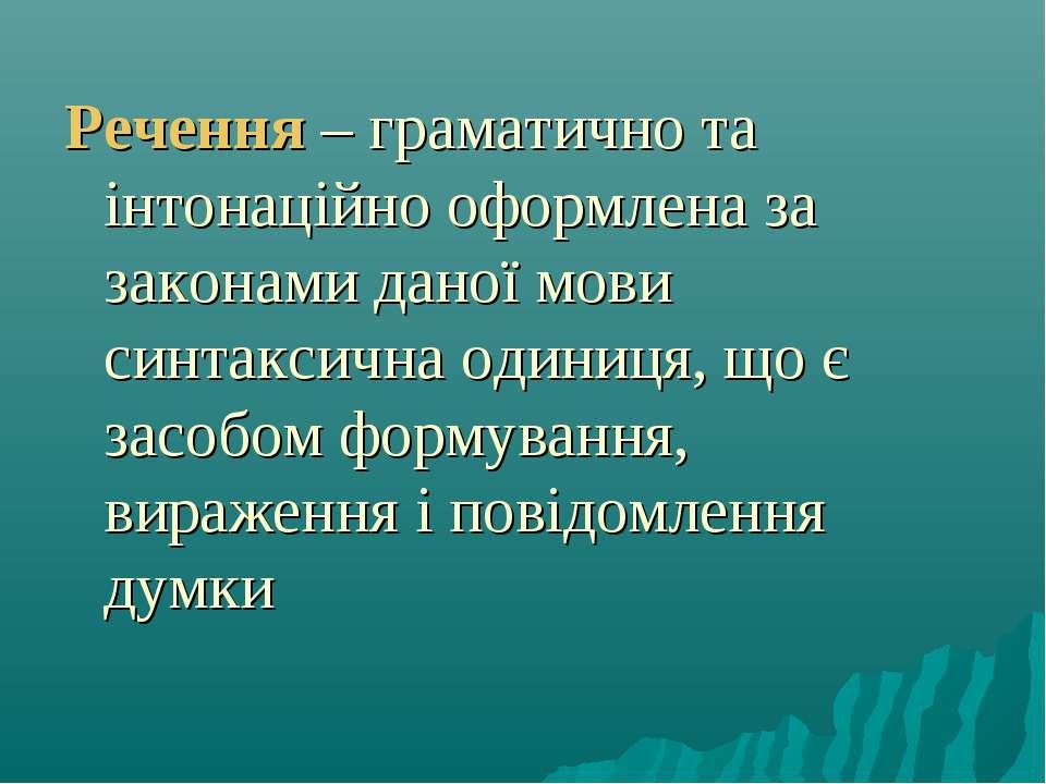 Речення – граматично та інтонаційно оформлена за законами даної мови синтакси...