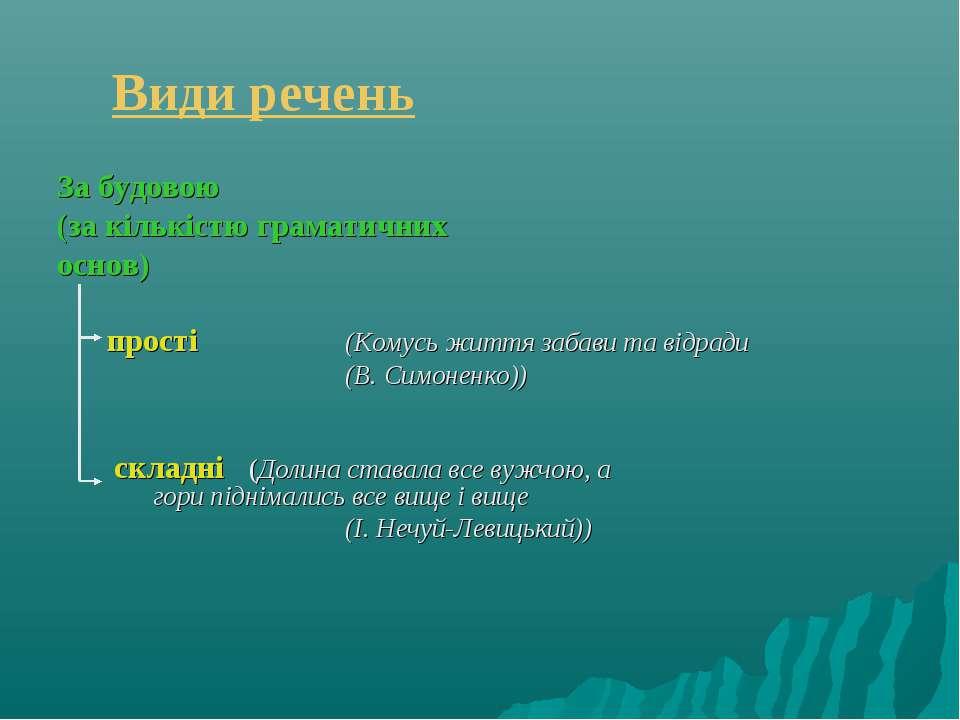Види речень За будовою (за кількістю граматичних основ) прості (Комусь життя ...