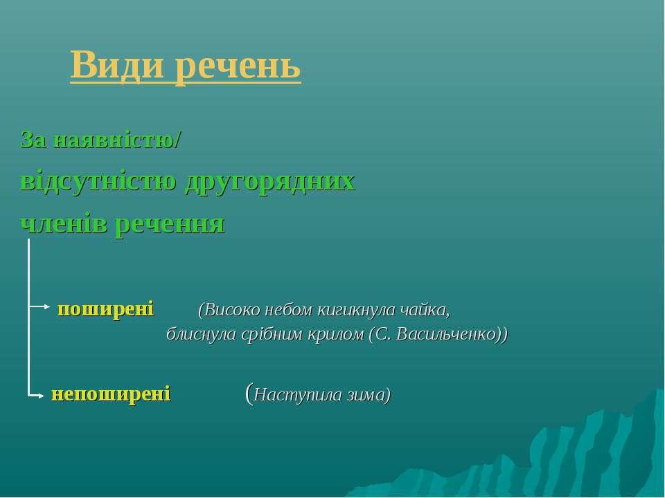 Види речень За наявністю/ відсутністю другорядних членів речення поширені (Ви...