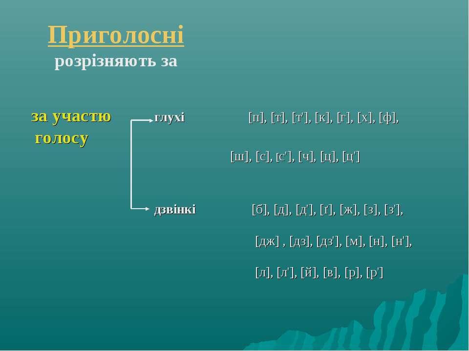 Приголосні розрізняють за за участю глухі [п], [т], [т'], [к], [г], [х], [ф],...
