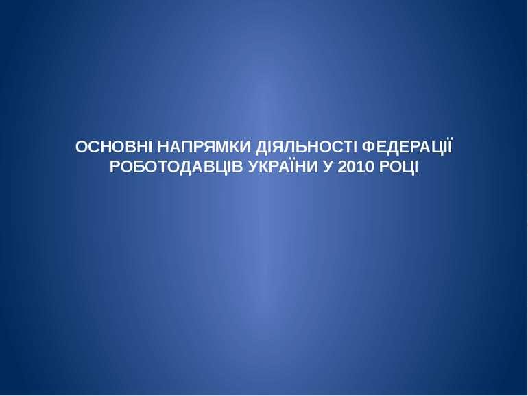 ОСНОВНІ НАПРЯМКИ ДІЯЛЬНОСТІ ФЕДЕРАЦІЇ РОБОТОДАВЦІВ УКРАЇНИ У 2010 РОЦІ