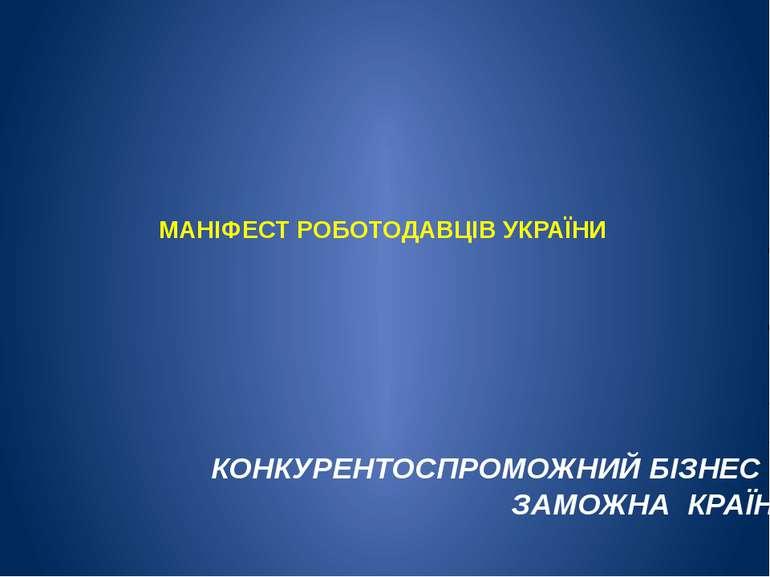 МАНІФЕСТ РОБОТОДАВЦІВ УКРАЇНИ КОНКУРЕНТОСПРОМОЖНИЙ БІЗНЕС – ЗАМОЖНА КРАЇНА