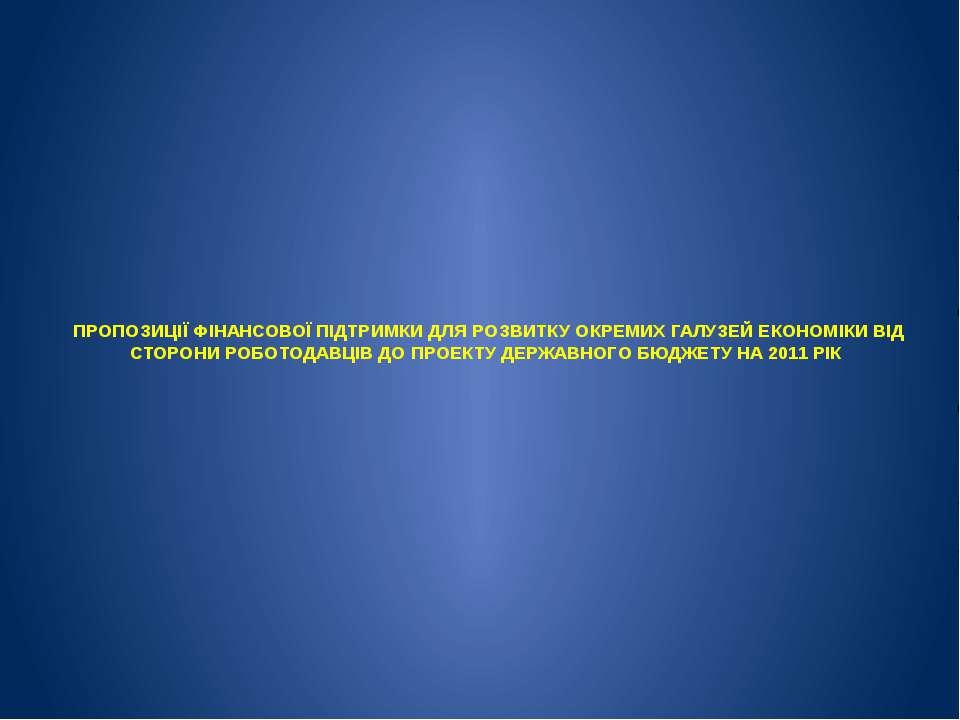 ПРОПОЗИЦІЇ ФІНАНСОВОЇ ПІДТРИМКИ ДЛЯ РОЗВИТКУ ОКРЕМИХ ГАЛУЗЕЙ ЕКОНОМІКИ ВІД СТ...