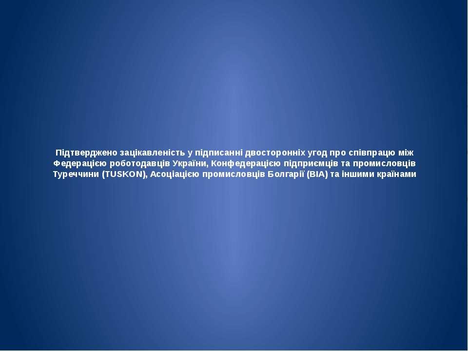 Підтверджено зацікавленість у підписанні двосторонніх угод про співпрацю між ...