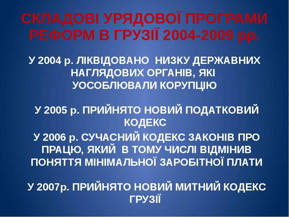 СКЛАДОВІ УРЯДОВОЇ ПРОГРАМИ РЕФОРМ В ГРУЗІЇ 2004-2009 рр. У 2004 р. ЛІКВІДОВАН...