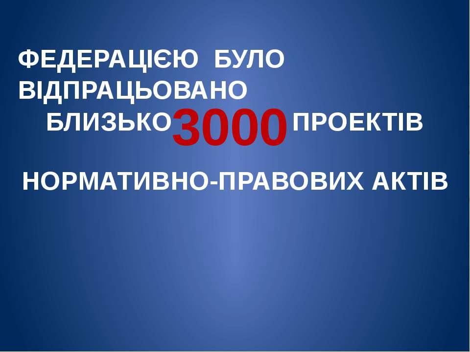 ФЕДЕРАЦІЄЮ БУЛО ВІДПРАЦЬОВАНО БЛИЗЬКО 3000 ПРОЕКТІВ НОРМАТИВНО-ПРАВОВИХ АКТІВ