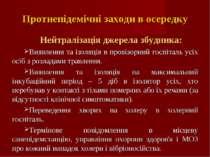 Протиепідемічні заходи в осередку Нейтралізація джерела збудника: Виявлення т...