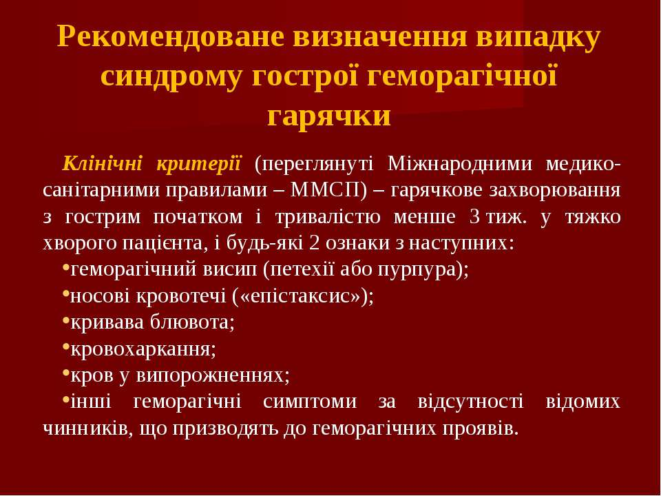 Рекомендоване визначення випадку синдрому гострої геморагічної гарячки Клініч...