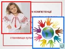 ПОЛІКУЛЬТУРНІ КОМПЕТЕНЦІЇ - оволодіння досягненнями культури; - розуміння та ...