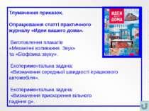 Пошук інформації в мережі Інтернет - знайти в мережі Інтернет відеоролик про ...