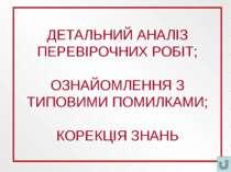 РЕЧОВИНИ РЕЧОВИНИ БРОНЗА ДЕРЕВИНА ГІПС ЯВИЩА ЯВИЩА ПЛАВЛЕННЯ ВИПАРОВУВАННЯ КР...