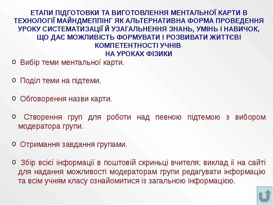 КРИТЕРІЇ ОЦІНЮВАННЯ РОБОТИ (якість наданої інформації, участь у створенні кар...