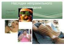 Ожиріння Булімія анорексія Наслідки неправильного харчування