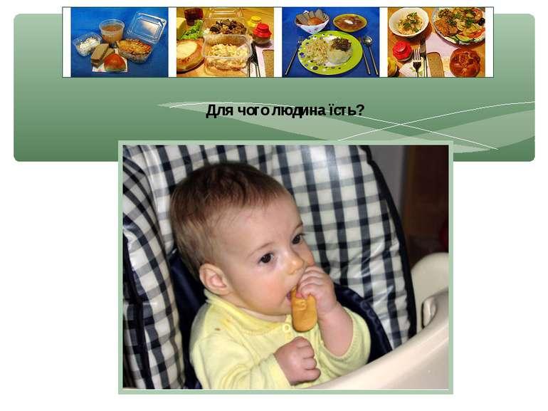 Для чого людина їсть?