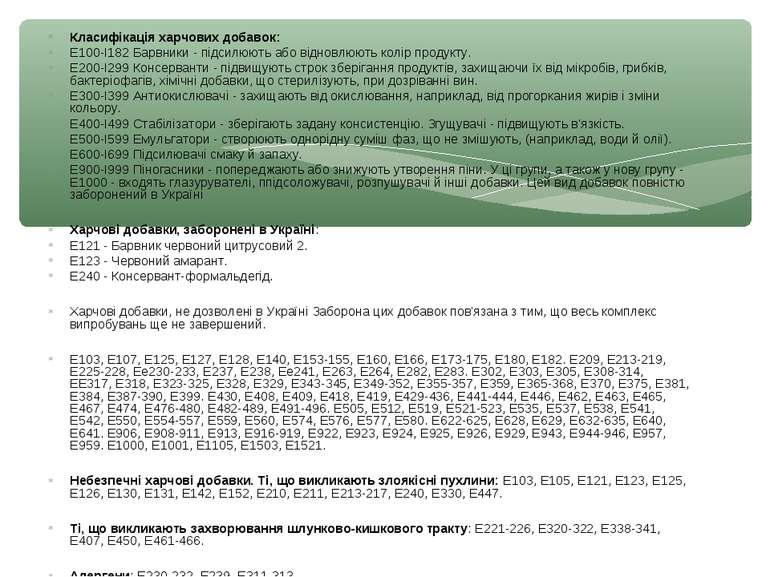 Класифікація харчових добавок: Е100-І182 Барвники - підсилюють або відновлюют...