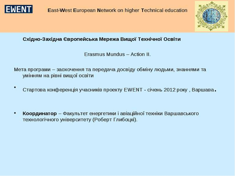East-West European Network on higher Technical education Східно-Західна Європ...