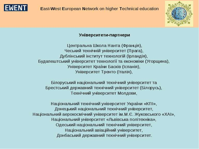 East-West European Network on higher Technical education Університети-партнер...