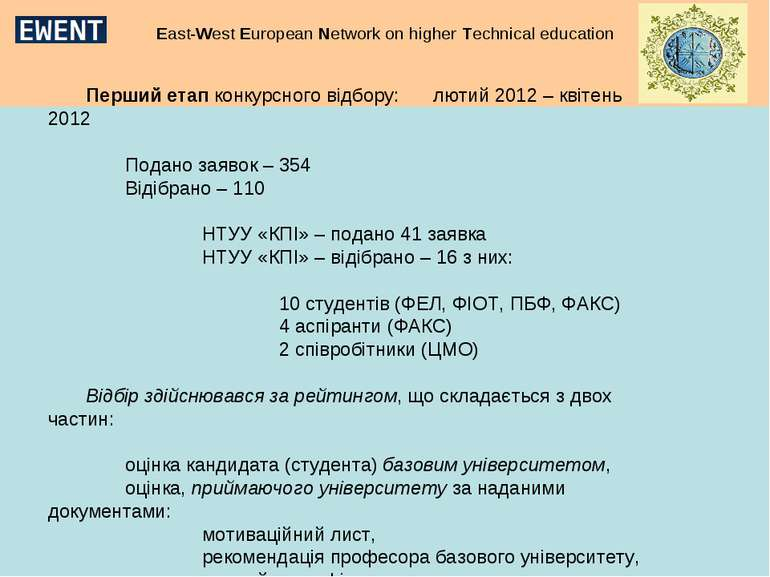 East-West European Network on higher Technical education Перший етап конкурсн...