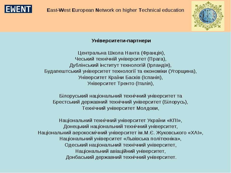East-West European Network on higher Technical education Університети-партнер...