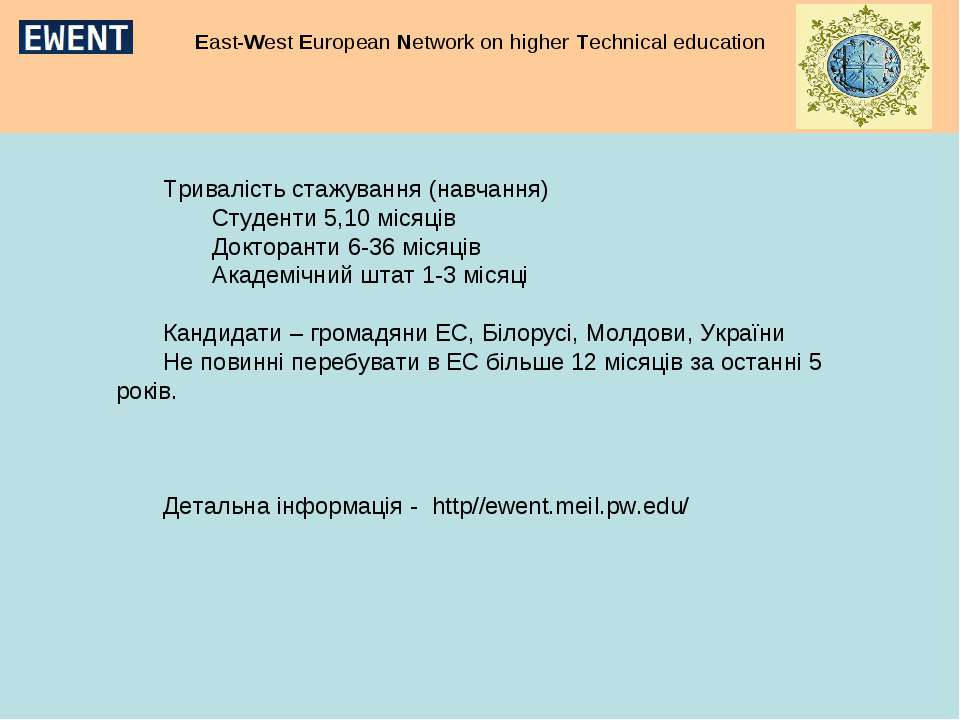 East-West European Network on higher Technical education Тривалість стажуванн...