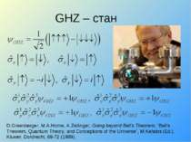 GHZ – стан D.Greenberger, M.A.Horne, A.Zeilinger, Going beyond Bell's Theorem...