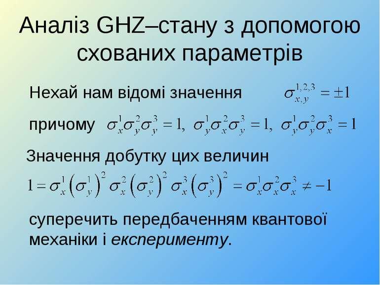 Аналіз GHZ–стану з допомогою схованих параметрів Значення добутку цих величин...