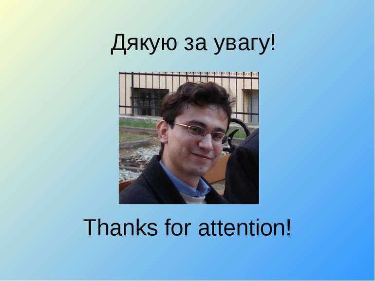 Thanks for attention! Дякую за увагу!